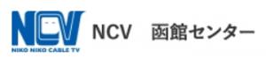 NCV函館センター