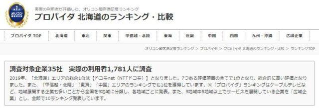 オリコン顧客満足度ランキングのプロバイダ部門(北海道)