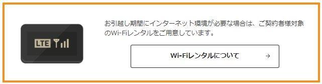 Wi-Fiルータレンタル