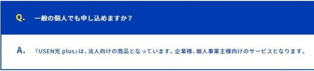 USEN光 Q&A