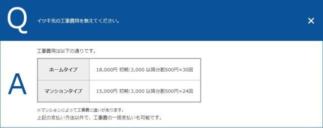 ITSUKIのQ&A