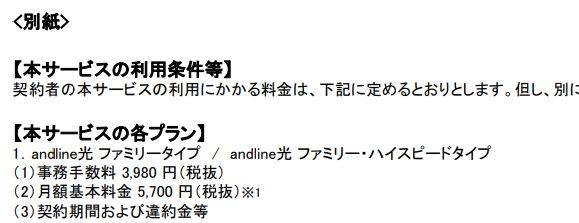 andline光プラン利用規約