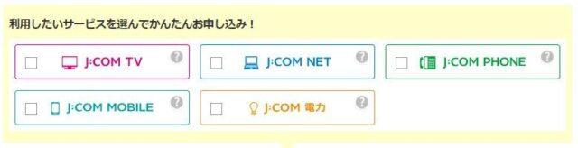 Jcomインマイルーム