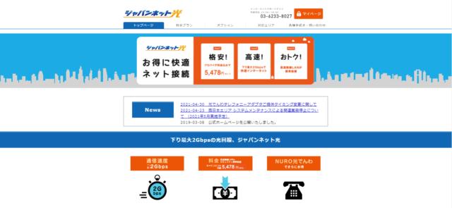 ジャパンネット光